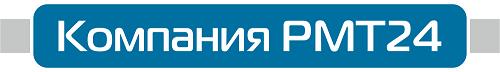 Компания РМТ24